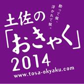 土佐の「おきゃく」2014