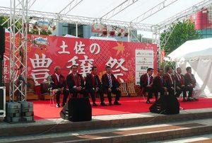 土佐の豊穣祭2013 in 高知市会場・土佐國美味集結